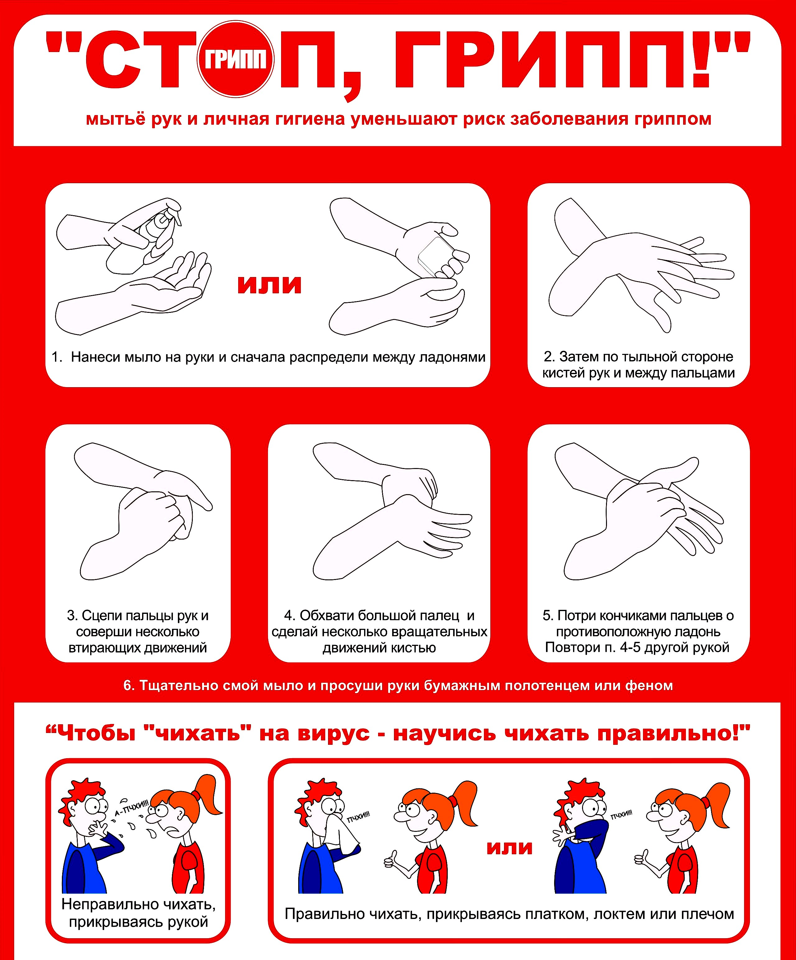 Для детей с картинками про гриппа